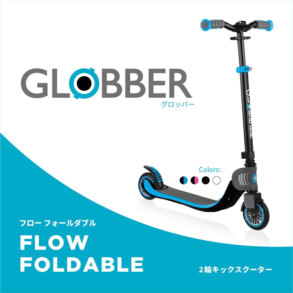 GLOBBER グロッバー フロー フォールダブル | キックボード 折りたたみ 大人 子ども 6歳