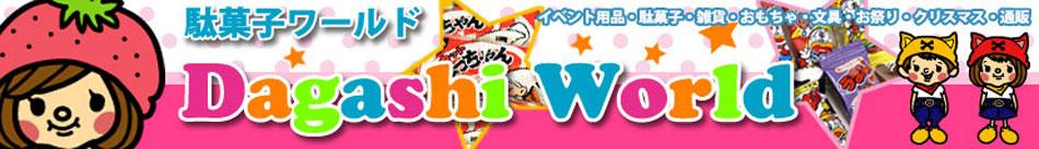 駄菓子ワールド:お子様から大人まで懐かしくて楽しい駄菓子がいっぱい!のお店です。