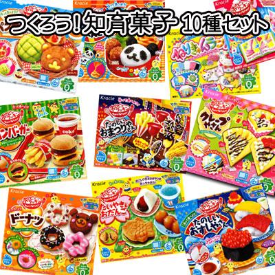 お菓子を作ろう!知育菓子10種類セット