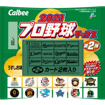 送料無料 人気の定番 まとめ買い カルビー プロ野球チップス2021第2弾 格安 24袋×2ケース