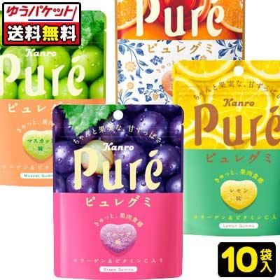【ゆうパケット便】【送料無料】【カンロ】ピュレグミ 10袋アソートセット