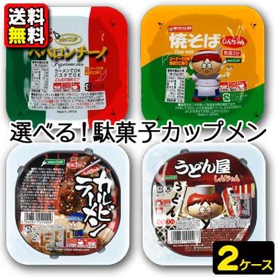 【送料無料】【選べる】【東京拉麺】70円 人気の駄菓子カップ麺(30個入)×2ケース
