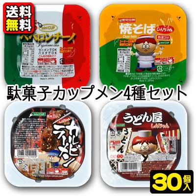 【送料無料】【東京拉麺】ペペロンチーノ・しんちゃん焼そば・ラーメン・うどん〈アソートセット〉(30個入)
