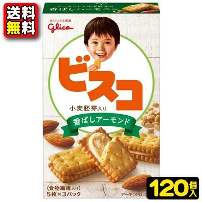 【送料無料】【まとめ買い】【グリコ】110円 15枚ビスコ小麦胚芽入り〈香ばしアーモンド〉(120個入×1ケース)