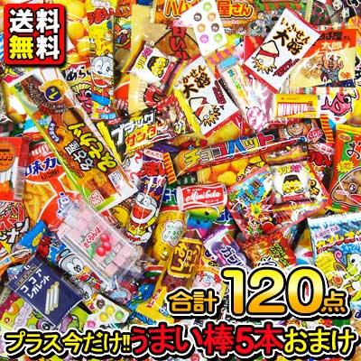 送料無料 北海道 沖縄は別途送料がかかります 在庫一掃 まとめ買い 新品■送料無料■ お菓子詰合せ うまい棒5本おまけ付き 駄菓子いろいろ120点