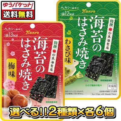 【ゆうパケット便】【送料無料】【カンロ】【選べる】海苔のはさみ焼き(2種類×各6袋〉