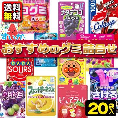 送料無料 新作入荷 北海道 沖縄は別途送料がかかります バラエティ詰合せ20袋 おすすめのグミ 激安卸販売新品 まとめ買い