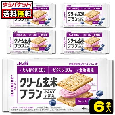 【ゆうパケット便】【送料無料】クリーム玄米ブラン〈ブルーベリー〉(6袋)