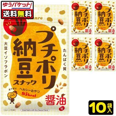 【ゆうパケット便】【送料無料】【カンロ】プチポリ納豆スナック〈醤油味〉20g×10袋