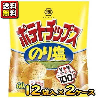 送料無料 北海道 沖縄は別途料金がかかります 日本最大級の品揃え 12袋×2ケース 在庫一掃 湖池屋 ポテトチップス60g〈のり塩〉