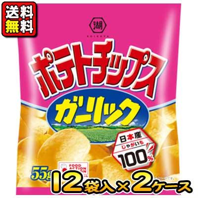 送料無料 北海道 沖縄は別途料金がかかります 湖池屋 本日の目玉 新入荷 流行 12袋×2ケース ポテトチップス55g〈ガーリック〉
