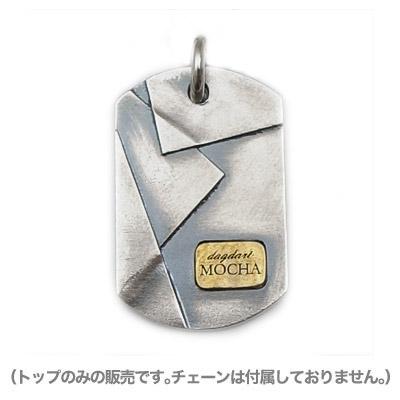 【送料無料】[dagdart MOCHA] 真鍮 シルバーペンダントトップ (トップのみ・チェーン付属なし) DAgDART・ダグダート DT-459-TOP  971292