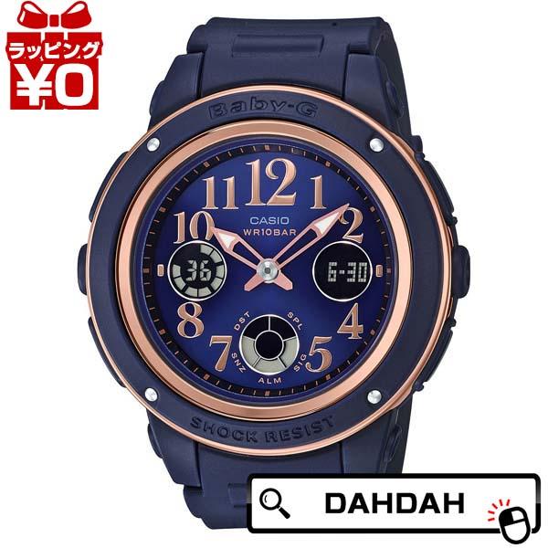 ネイビー お求めやすく価格改定 紺 ブラウン BGA-150PG-2B2JF CASIO 返品不可 カシオ BABY-G ベイビージー 送料無料 ブランド ベビージー クーポン利用で1000円OFF 腕時計 レディース 国内正規品