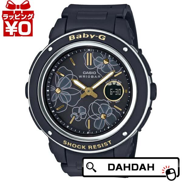 BGA-150FL-1AJF ベビーG BABY-G ベビージー ベイビージー カシオ CASIO レディース 腕時計 国内正規品 送料無料