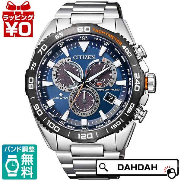 【クーポン利用で10%OFF】PROMASTER プロマスター CB5034-82L CITIZEN シチズン メンズ 腕時計 国内正規品 送料無料