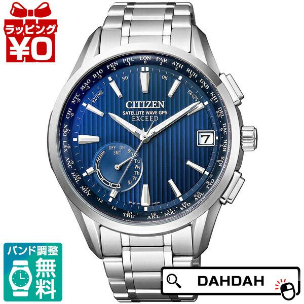 【クーポン利用で10%OFF】EXCEED エクシード CC3050-56L CITIZEN シチズン メンズ 腕時計 国内正規品 送料無料