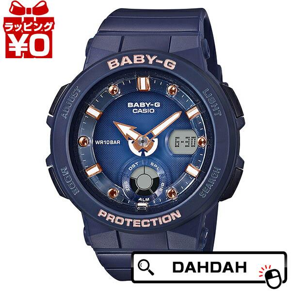 Baby-G ベイビージー ベビージー CASIO カシオ ビーチトラベラー ネイビー ブルー 流行のアイテム ブランド クーポン利用で11%OFF 国内正規品 送料無料 BGA-250-2A2JF 腕時計 現金特価 レディース