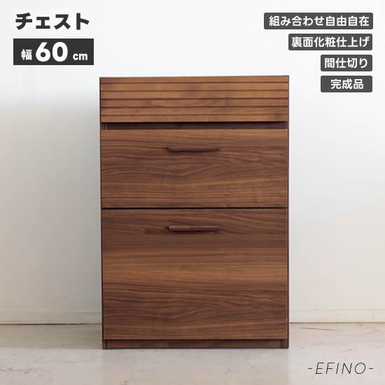 【送料無料】 TOHMA Efino 東馬 エフィーノ EF 60 チェスト 50通りの組合せ アルダー材 オイル塗装 北欧 ナチュラル シンプル デザイン キッチン レンジ フリーボード カウンター