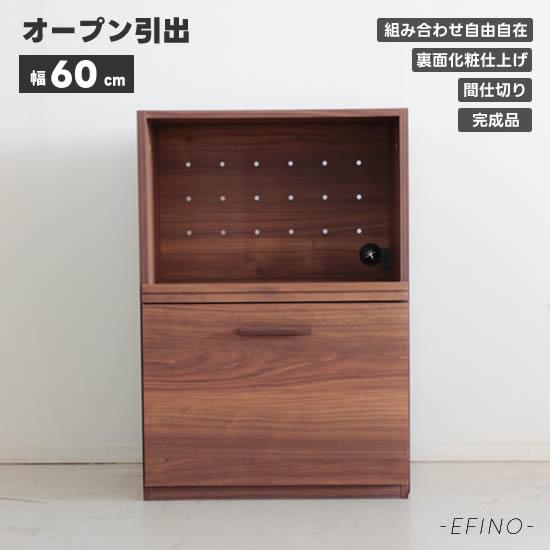 【送料無料】 TOHMA Efino 東馬 エフィーノ EF 60 オープン引出し 50通りの組合せ アルダー材 オイル塗装 北欧 ナチュラル シンプル デザイン キッチン レンジ リーボード カウンター