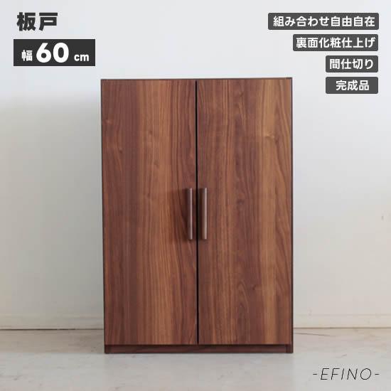 【送料無料】 TOHMA Efino 東馬 エフィーノ EF 60 板戸 50通りの組合せ アルダー材 オイル塗装 北欧 ナチュラル シンプル デザイン キッチン レンジ リーボード カウンター