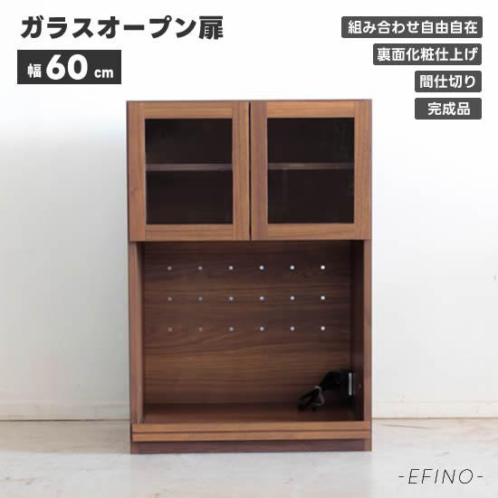 【送料無料】 TOHMA Efino 東馬 エフィーノ EF 60 ガラスオープン扉 50通りの組合せ アルダー材 オイル塗装 北欧 ナチュラル シンプル デザイン キッチン レンジ リーボード カウンター