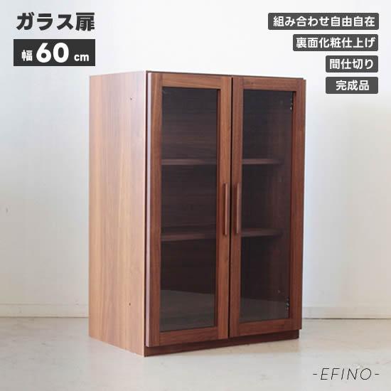 【送料無料】 TOHMA Efino 東馬 エフィーノ EF 60 ガラス扉 50通りの組合せ アルダー材 オイル塗装 北欧 ナチュラル シンプル デザイン キッチン レンジ フリーボード カウンター