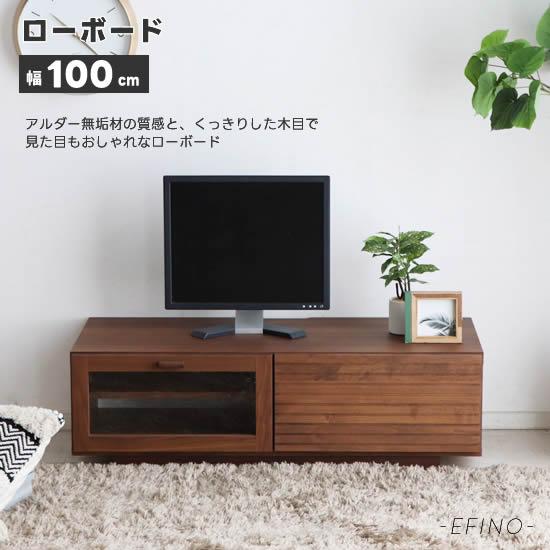 【送料無料】 エフィーノ EF 幅100 TVボード ローボード テレビボード 収納 ガラス扉 カフェ調 ブラウン 木製 人気 アルダー材 Efino 東馬 Tohma