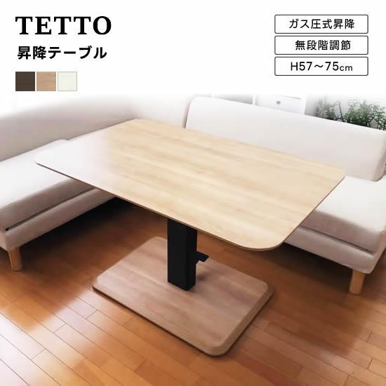 【送料無料】 テット 昇降テーブル LD ダイニングテーブル 食卓 H57cm~75cm シンプル 高さ調節 TETTO リビング ダイニング 人気 NDstyle 野田産業