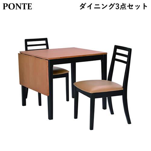 【送料無料】 PONTE ポンテBT ダイニング3点セット 幅80-120cm 伸長式 折りたたみ テーブル チェア 天然木 ツートーン コンパクト 北欧
