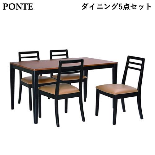 【送料無料】 PONTE ポンテ ダイニング5点セット ポンテブラウン135 幅135cm テーブル チェア 木製 天然木 ツートーンカラー 食卓テーブル 北欧