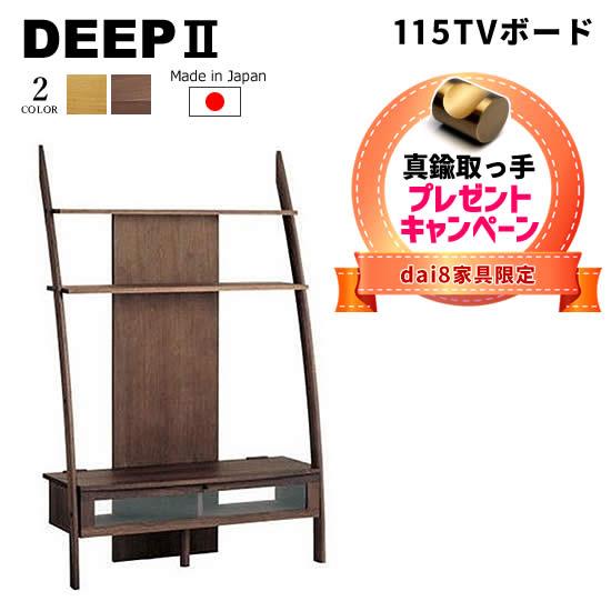 【送料無料】 DEEP ディープ テレビボード 幅115 TVボード TV台 AVボード 棚 収納 モダン 北欧 おしゃれ 人気 シンプル