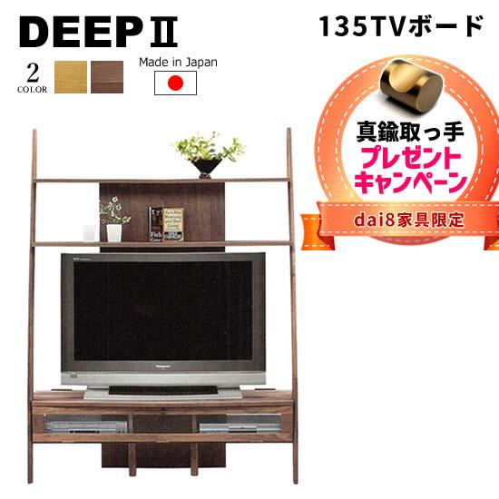 【送料無料】【実店舗にメープル展示有】 DEEP ディープ テレビボード 幅135 TVボード TV台 AVボード 棚 収納 モダン 北欧 おしゃれ 人気 シンプル アフリカンパンク