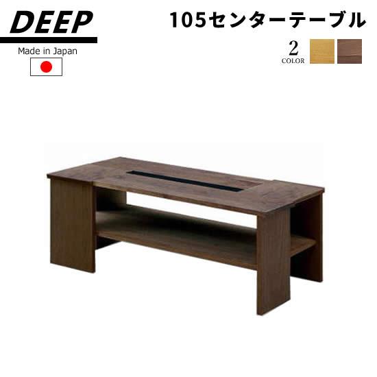 【送料無料】 DEEP ディープ センターテーブル 幅105 リビングテーブル モダン 北欧 おしゃれ 人気 シンプル