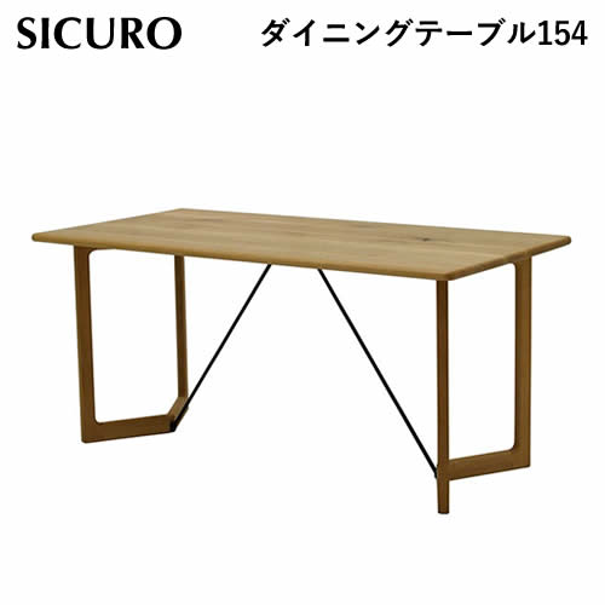 【送料無料・開梱設置無料】 SICURO シクロ 154 幅 ダイニングテーブル ナラ材 シンプル 人気 おしゃれ