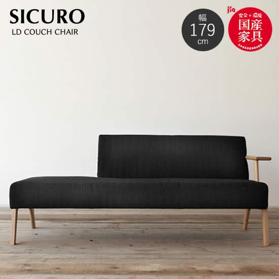 【送料無料】 SICURO シクロ 北欧 LD couch chair 179 カウチソファ ダイニング ナラ無垢 オーク材 国産 日本製 黒 ブラック IV アイボリー GLAY グレイ シンプル 人気 おしゃれ