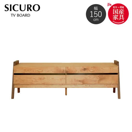 【送料無料・開梱設置無料】 SICURO シクロ 150 幅 TVボード 北欧 ナラ無垢 オーク材 国産 日本製 テレビボード シンプル 人気 おしゃれ
