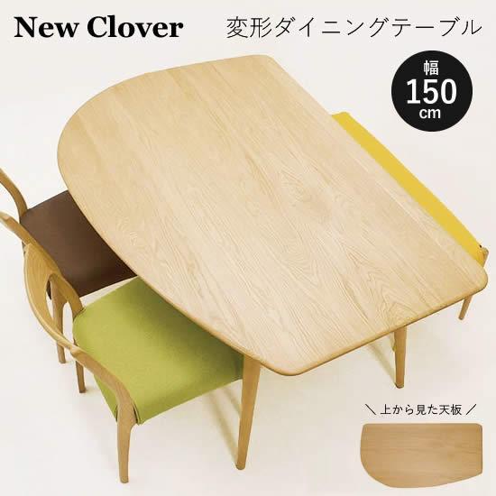 【送料無料】 Clover クローバー ダイニングテーブル 幅150 変形 角丸テーブル ナラ無垢 北欧 食卓テーブル 木製 シンプル 人気 おしゃれ