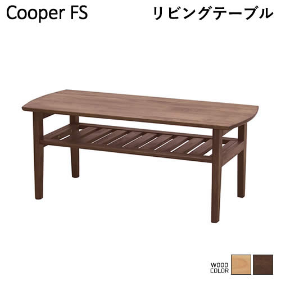 【送料無料】クーパーFS リビングテーブル センターテーブル CooperFS北欧 机 棚板 木製 アルダー 無垢 新生活 人気 シンプル フジシ おしゃれ ナチュラル ブラウン