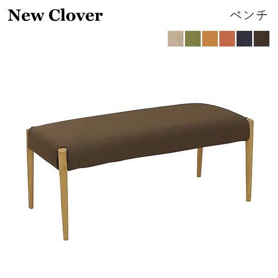【送料無料】 New Clover ベンチ 長椅子 ダイニングベンチ カラー6色 オーク無垢材 北欧 ナチュラル モダン ニュークローバー 木製 シンプル 布張り ドライクリーニング可 新生活 人気 おしゃれ フジシ