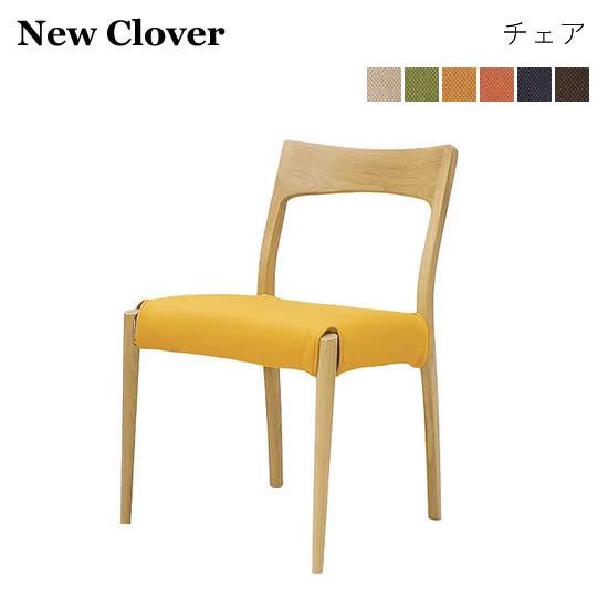 【送料無料】 New Clover チェア 椅子 ダイニングチェア カラー6色 オーク無垢材 北欧 ナチュラル モダン ニュークローバー 木製 シンプル 布張り ドライクリーニング可 新生活 人気 おしゃれ フジシ