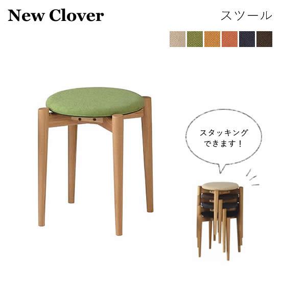 【送料無料】 New Clover スツール 椅子 スタッキング可 カラー6色 オーク無垢材 北欧 ナチュラル モダン ニュークローバー 木製 シンプル 布張り 丸スツール 新生活 人気 おしゃれ フジシ