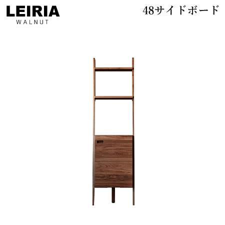 【開梱設置・送料無料】 LEIRIA レイリア 幅48 サイドボード《標準タイプ/高さ172cm》壁面収納 右開き/左開き 棚 ウォールナット 木製 北欧 おしゃれ 日本製 シンプル 新生活 人気 高野木工