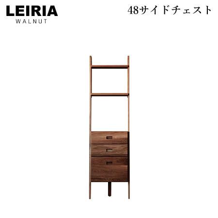【開梱設置・送料無料】 LEIRIA レイリア 幅48 サイドチェスト《標準タイプ/高さ172cm》壁面収納 引出し 棚 ウォールナット 木製 北欧 おしゃれ 日本製 シンプル 新生活 人気 高野木工
