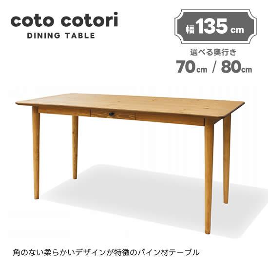 【送料無料】 coto コト 幅135 ダイニングテーブル 食卓 カントリーパイン材 無垢 オイル塗装 食卓テーブル 引出し付き ナチュラル アイロスジャパン 新生活 人気 かわいい おしゃれ