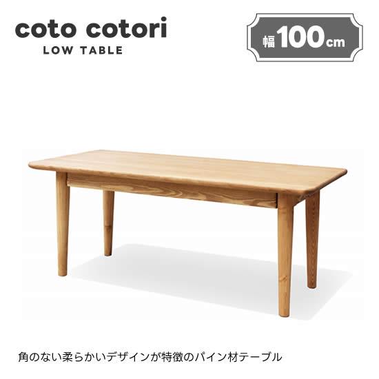 【送料無料】 coto コト ローテーブル1000 リビングテーブル パイン材 無垢 オイル塗装 カントリー センターテーブル 引出し アイロスジャパン 新生活 人気 かわいい おしゃれ
