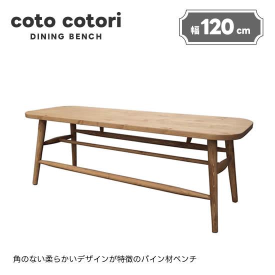 【送料無料】 coto コト 幅120 ダイニングベンチ カントリーパイン材 無垢 オイル塗装 椅子 2人掛け 背もたれなし ナチュラル アイロスジャパン 新生活 人気 かわいい おしゃれ