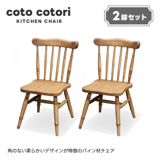 【送料無料】 coto コト キッチンチェア 《2脚セット》 ダイニングチェア パイン材 無垢 オイル塗装 カントリー ナチュラル 椅子 アイロスジャパン 新生活 人気 かわいい おしゃれ