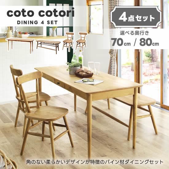 【送料無料】 coto コト ダイニング4点セット《160テーブル+ベンチ+スリムチェア2脚》ダイニングセット 食卓 カントリー ナチュラルパイン材 無垢 オイル塗装 木製 アイロスジャパン 新生活 人気 かわいい おしゃれ