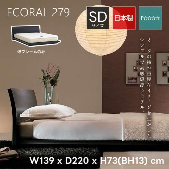 【送料無料】 ECORAL エコラル279 セミダブル ベッドフレーム オーク突き板 ロータイプ 高級感 木製 シンプル ローベッド シンプル 新生活 おしゃれ