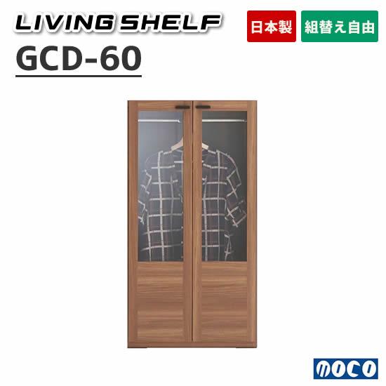 【送料無料】 フナモコ リビングシェルフ GCD-60 洋服収納 ガラス戸 扉付き ラック 棚 シェルフ シンプル シリーズ使い リビング 収納家具 多用途 壁面スタイル